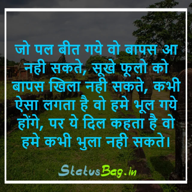 Sad Status In Hindi 2021