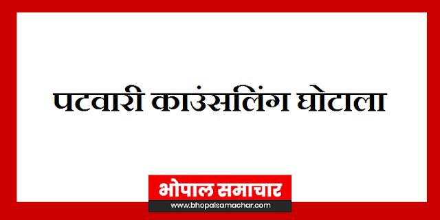 पटवारी काउंसलिंग घोटाला: नियुक्त हो चुके पटवारियों को काउंसलिंग के लिए बुला लिया | MP NEWS
