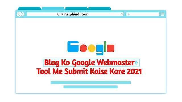 गूगल सर्च Console क्या है और अपनी वेबसाइट को गूगल में कैसे वेरीफाई कराये | (Most Important)