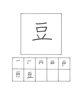 kanji kacang