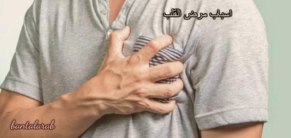 5 اسباب مفاجئة لمرض القلب Surprising causes of heart disease