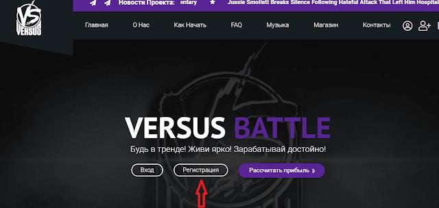Регистрация в инвестиционном проекте Versus Battle com