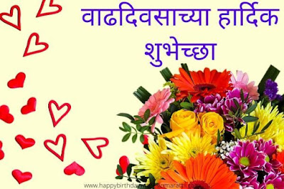 birthday quotes in marathi