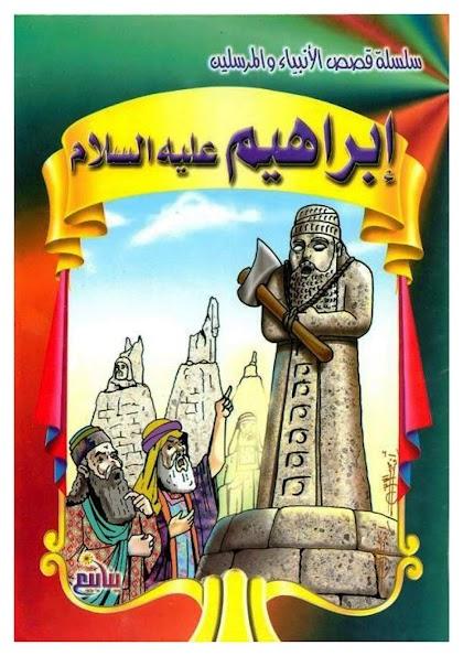 اختتان إبراهيم بين القرآن والكتاب المقدس