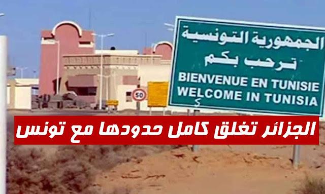 بصفة فجئية : الجزائر تغلق كامل معابرها الحدودية مع تونس ... تفاصيل