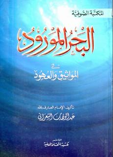 البحر المورود في المويق والعهود لعبد الوهاب الشعراني