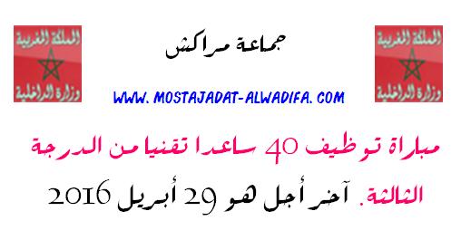 جماعة مراكش مباراة توظيف 40 ساعدا تقنيا من الدرجة الثالثة. آخر أجل هو 29 أبريل 2016