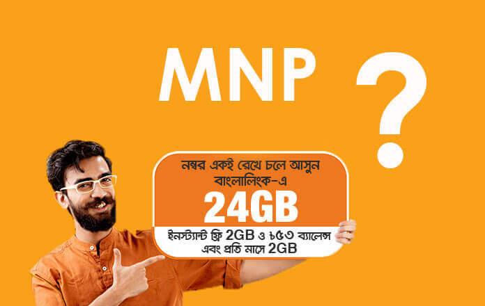 Banglalink MNP Offer 24GB Internet Free Offer