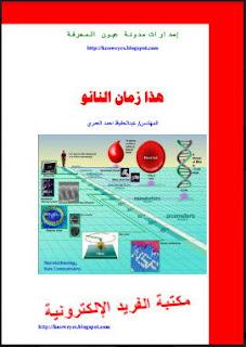 قراءة وتحميل كتاب هذا زمان النانو pdf أونلاين، تحميل كتاب هذا زمان النانو، كتب تكنولوجيا النانو بروابط مباشرة مجانا، كيف تعمل بمقياس النانو؟، المواد النانوية، أنابيب نانو الكربون، تاريخ تكنولوجيا النانو