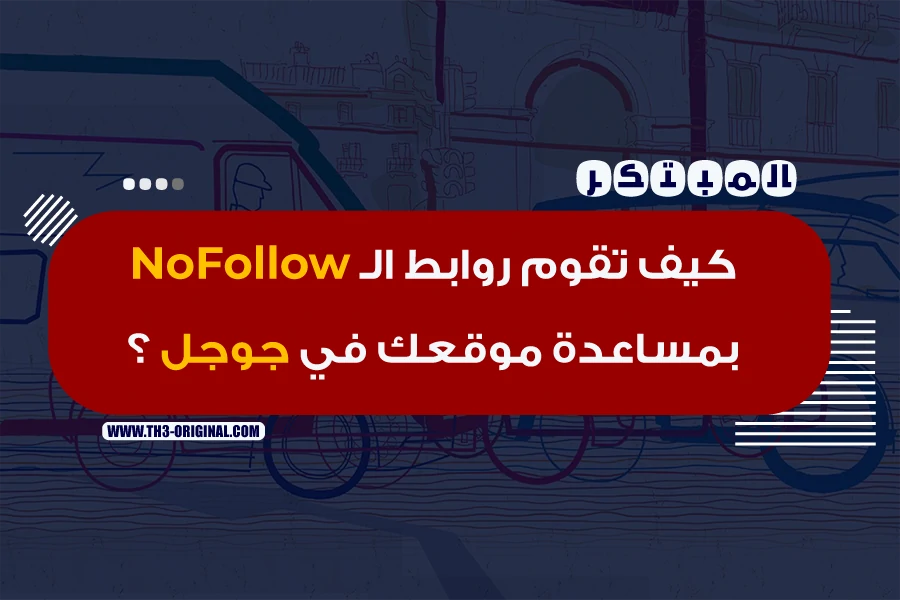 كيف تقوم روابط NoFollow بمساعدة موقعك في جوجل ؟