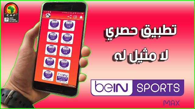 تحميل تطبيق HibeIN Sport الجديد لمشاهدة جميع قنوات العالم المشفرة مجانا على اجهزة الاندرويد