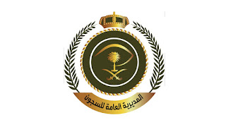 نتائج القبول المبدئي للمديرية العامة للسجون على رتبة ( جندي ) للرجال