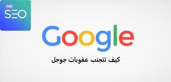 أهم العوامل التي تضعك تحت عقوبة جوجل
