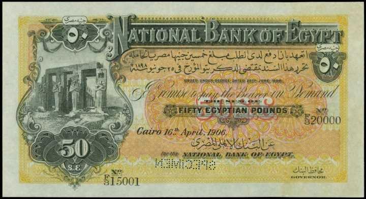 Egypt banknotes 50 Egyptian Pounds note 1906