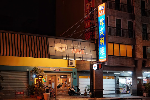 台南安平區美食【瑪西達韓式料理】店家外觀