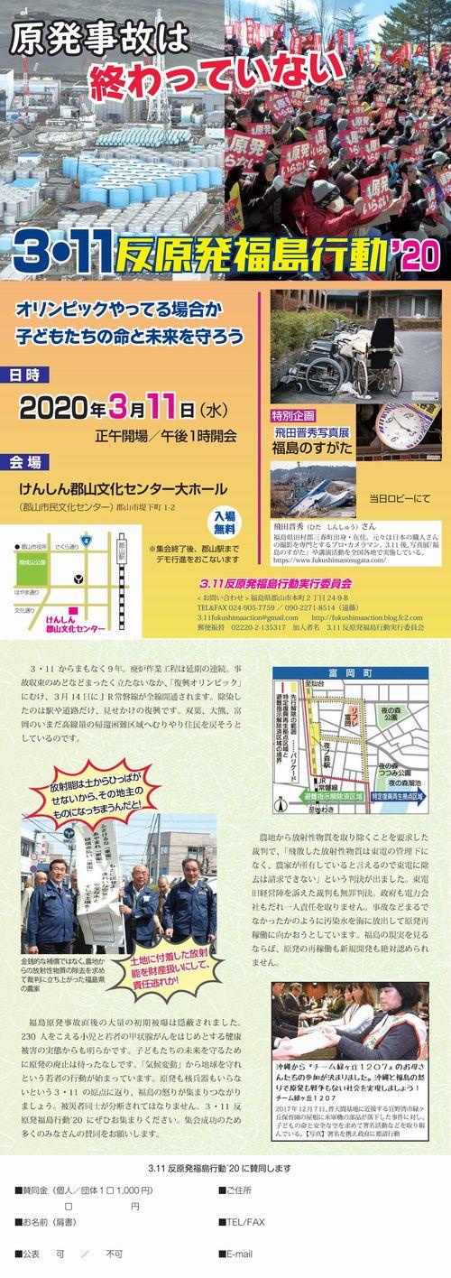 https://fukushimaaction.blog.fc2.com/