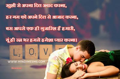 https://www.hindimesms.com/2019/02/best-top-5-love-shayeri-best-love.html