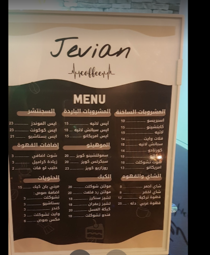 مقهى جيفان