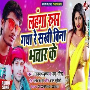 Lahnaga Rush Gaya Re Sakhi (Dhadkan Dhananjay) new bhojpuri mp3 download