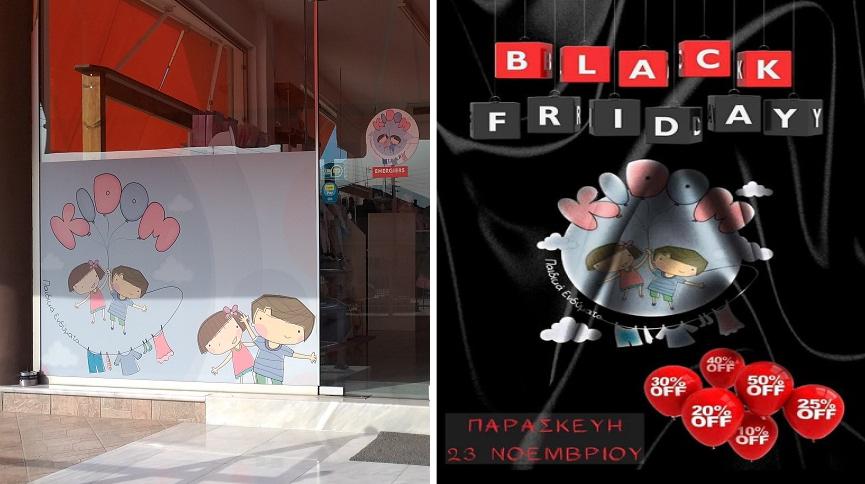 Black Friday στο Kidom  Εκπτώσεις έως και 50% - svouranews.blogspot.com 4f11c2680b0