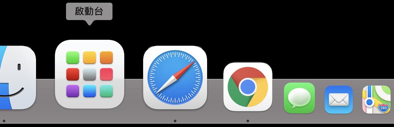 Mac 啟動台排列