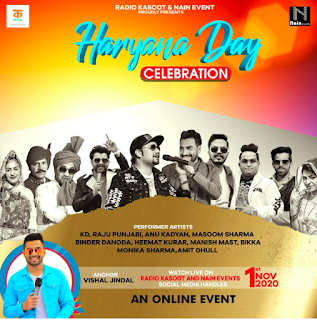 Haryana Day to be held online this time.