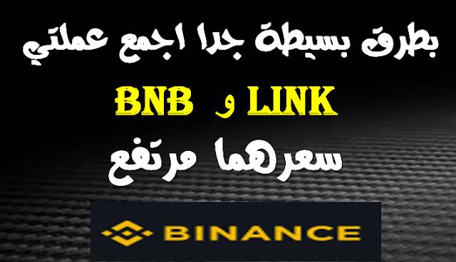 جمع عملتي link و bnb مجانا
