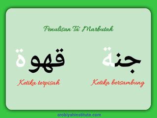 bentuk tulisan Ta' marbuthah dan ta' maftuhah
