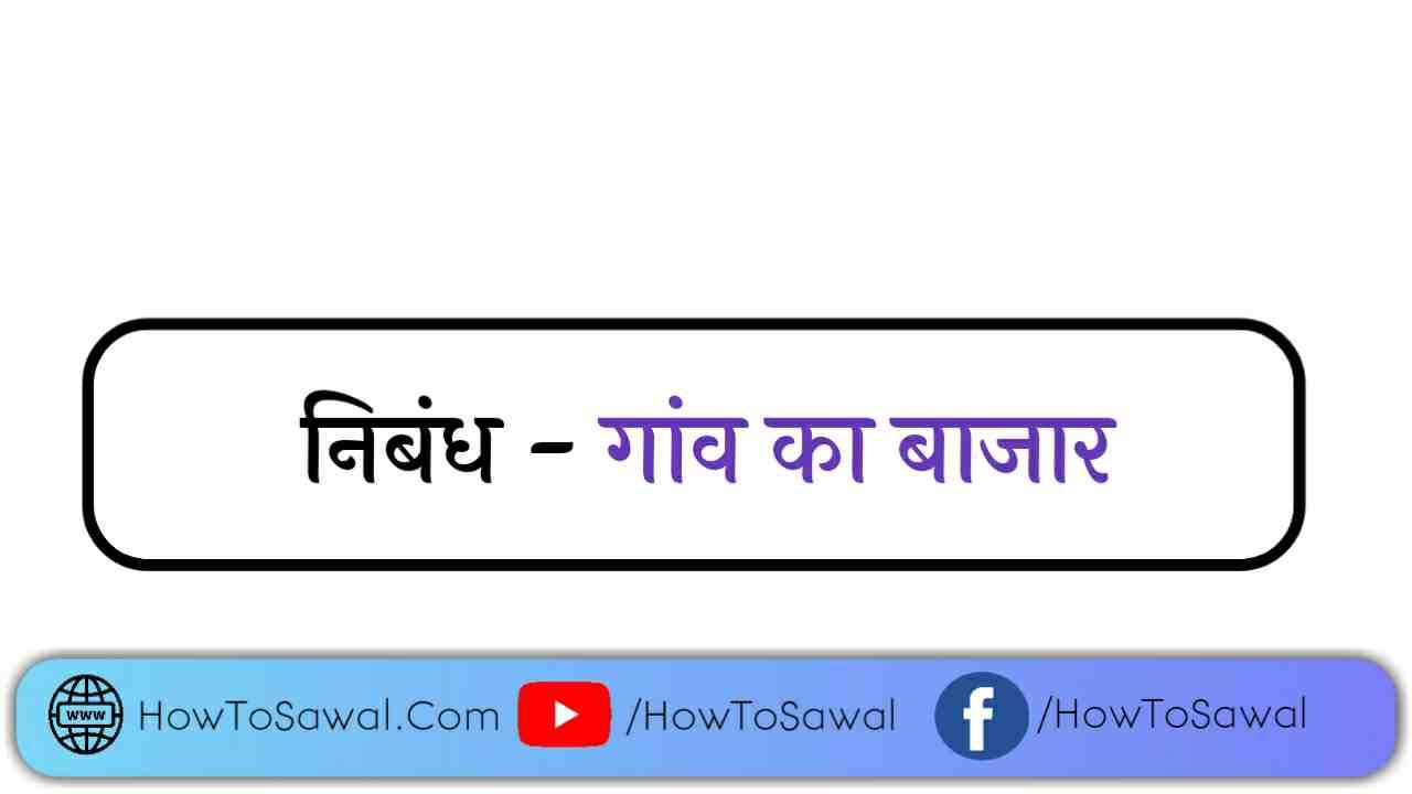 शहरी जीवन पर निबंध लिखें (300 शब्द) - Write essay on urban life, Gramin Jeevan Per Nibandh In hindi