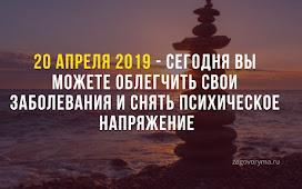 20 АПРЕЛЯ 2019 - СЕГОДНЯ ВЫ МОЖЕТЕ ОБЛЕГЧИТЬ СВОИ ЗАБОЛЕВАНИЯ И СНЯТЬ ПСИХИЧЕСКОЕ НАПРЯЖЕНИЕ. СОВЕТЫ НАРОДНОЙ МАГИИ