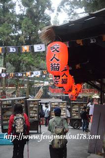台湾溪头妖怪村