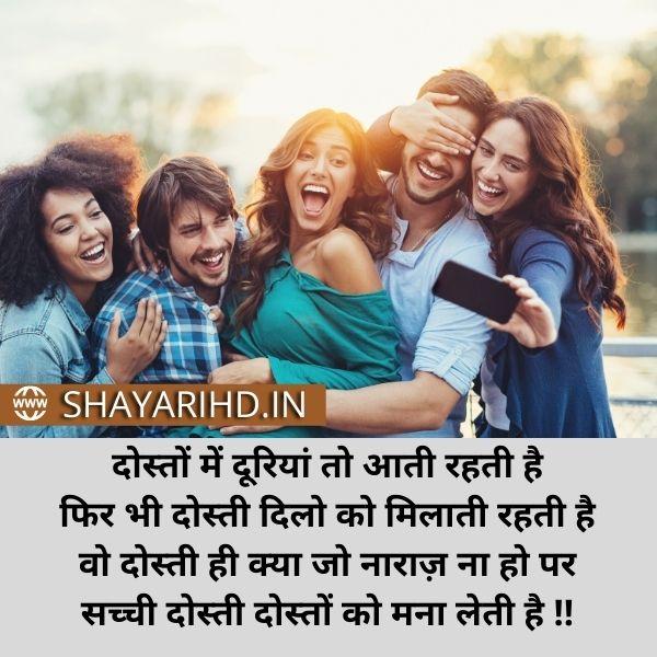 Friendship Dil Shayari Hindi