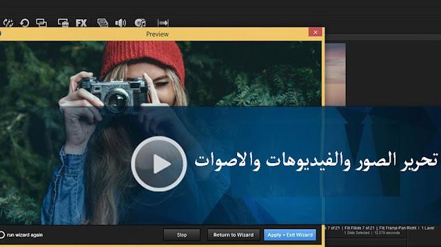 برنامج دمج الصور مع الاغاني لانشاء فيديو احترافي