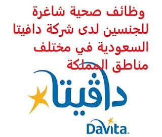 وظائف صحية شاغرة للجنسين لدى شركة دافيتا السعودية في مختلف مناطق المملكة saudi jobs تعلن شركة دافيتا السعودية, عن توفر وظائف صحية شاغرة للجنسين, للعمل لديها في الرياض، بريدة، القطيف، الأحساء، الجبر، الخبر، جدة، مكة المكرمة، المدينة المنورة، الطائف، أبها، عسير، صبيا، جازان، المجاردة، صامطة، تبوك وذلك للوظائف التالية: فني تمريض المؤهل العلمي: تمريض الخبرة: غير مشترطة أن يكون المتقدم للوظيفة حاصلاً على ترخيص الهيئة السعودية للتخصصات الصحية للتقدم إلى الوظيفة أرسل سيرتك الذاتية عبر الإيميل التالي jobsKSA@davita.com مع ضرورة كتابة عنوان الرسالة, بالمسمى الوظيفي أنشئ سيرتك الذاتية    أعلن عن وظيفة جديدة من هنا لمشاهدة المزيد من الوظائف قم بالعودة إلى الصفحة الرئيسية قم أيضاً بالاطّلاع على المزيد من الوظائف مهندسين وتقنيين محاسبة وإدارة أعمال وتسويق التعليم والبرامج التعليمية كافة التخصصات الطبية محامون وقضاة ومستشارون قانونيون مبرمجو كمبيوتر وجرافيك ورسامون موظفين وإداريين فنيي حرف وعمال