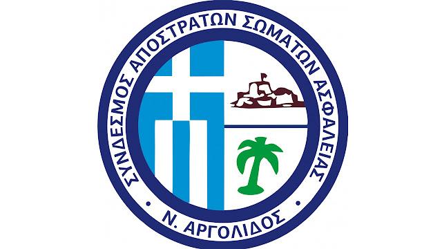 Σύνδεσμος Αποστράτων Σωμάτων Ασφαλείας Αργολίδας συμμετέχει στην κινητοποίηση της Παρασκευής στο ΣΤΕ