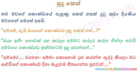 Sinhala Jokes-White Hair