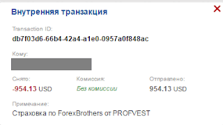 Страховка по ForexBrothers