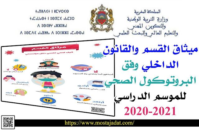 ميثاق القسم والقانون الداخلي وفق البروتوكول الصحي للموسم الدراسي 2020-2021