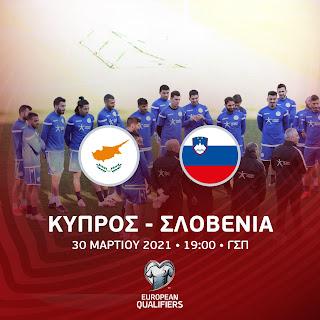 Κύπρος - Σλοβενία, 19:00 ΡΙΚ «Διεκδικεί την πρώτη της νίκη»