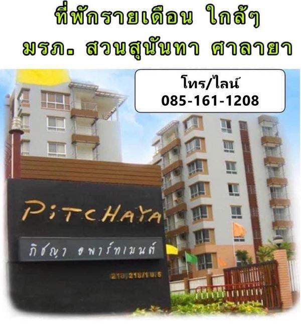 ภิชญา อพาร์ทเม้นท์  PiTcHaYa Apartment ให้เช่า อพาร์ทเม้นท์ รายเดือน ศาลายา นครปฐม