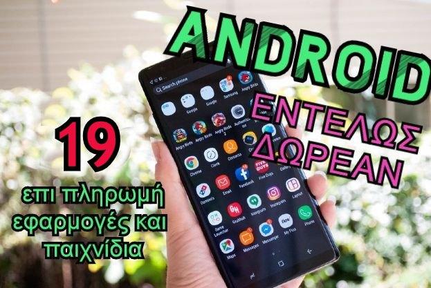 19 επί πληρωμή Android εφαρμογές και παιχνίδια, δωρεάν για λίγες ημέρες