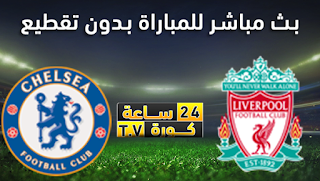 مشاهدة مباراة ليفربول وتشيلسي بث مباشر بتاريخ 22-07-2020 الدوري الانجليزي