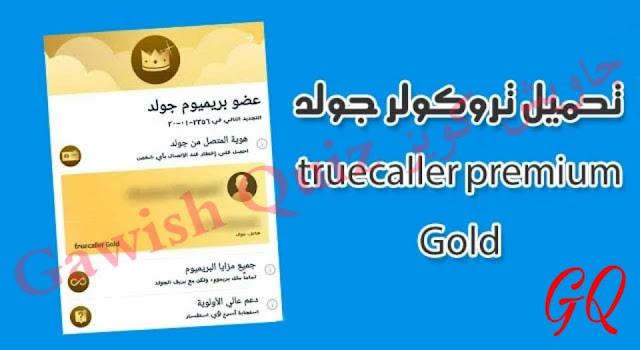 تحميل برنامج Truecaller Premium Gold