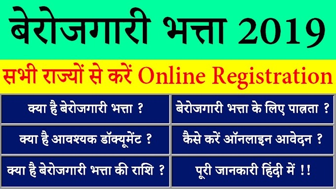 How to Apply online for Bherojgari Bhatta onlie 2019