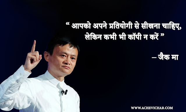 Jack Ma Quotes image in Hindi