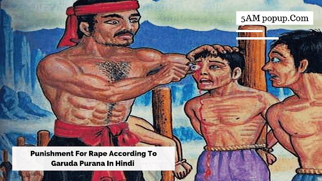 Garuda Purana Punishments In Hindi   गरुड़ पुराण के अनुसार बलात्कार की सजाएं