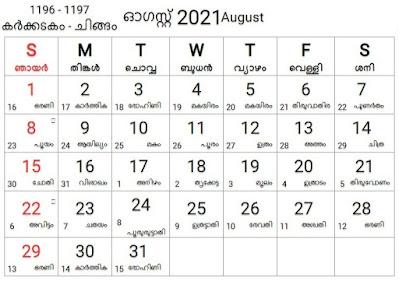 August 2021 Malayala Manorama Calendar
