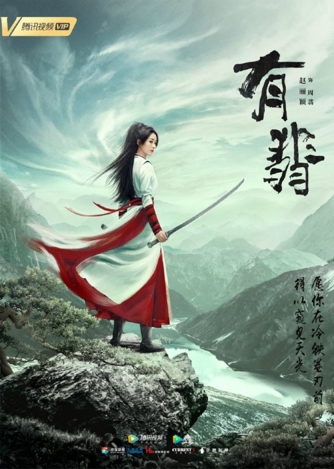 Legend of Fei 2021, Bandit, You Fei, Synopsis, Cast