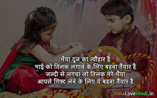 download bhai dooj images
