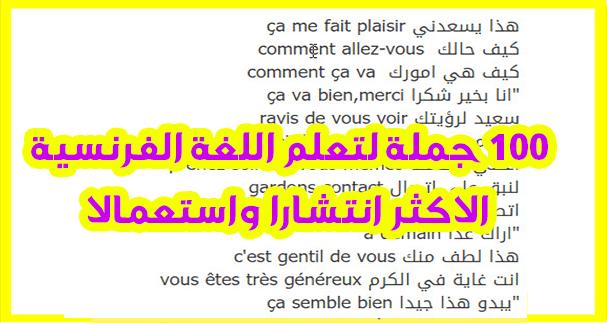 100 جملة لتعلم اللغة الفرنسية الاكثر انتشارا واستعمالا في حياتنا اليومية